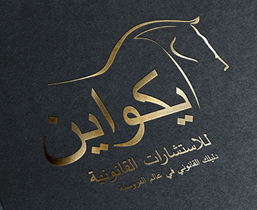 Logo Design - Equine L.L.C